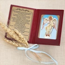 псалом 90 Живый в помощи, подарочная книжечка