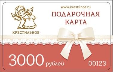3000 руб.