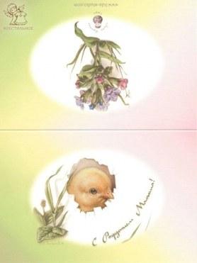 """Открытка """"С Рождением Малыша"""""""
