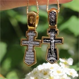 Крестик с чернением и позолотой арт.08220