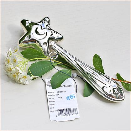 серебряная погремушка Звезда для малыша от фабрики серебра Аргента