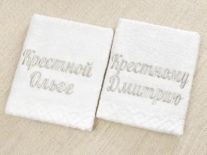 Именные полотенца для крестных ребенка
