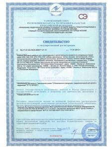 свидетельство о регистрации производителя детской крестильной одежды