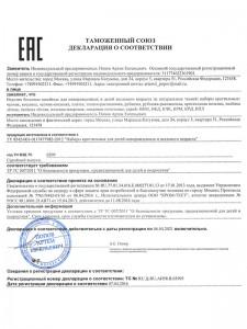 декларация EAC о безопасности детской крестильной одежды ИП Попов