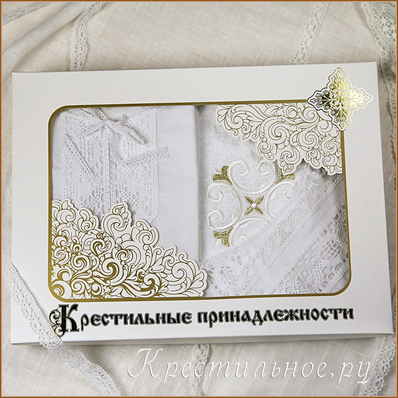 Комплект крестильный для мальчика с полотенцем в подарочной коробке