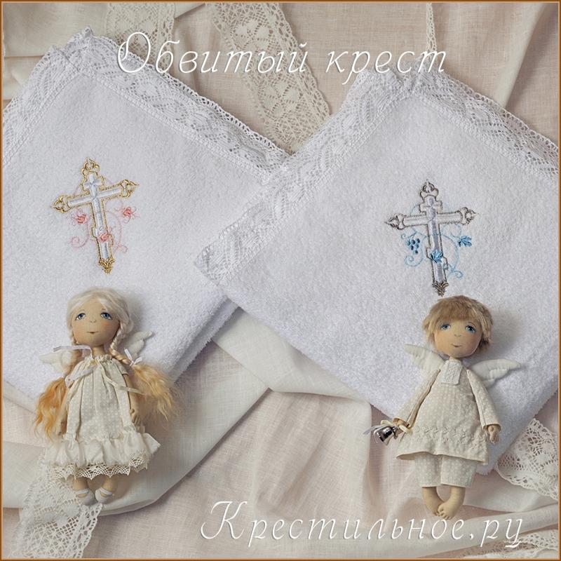 полотенце крестильное обвитый крест
