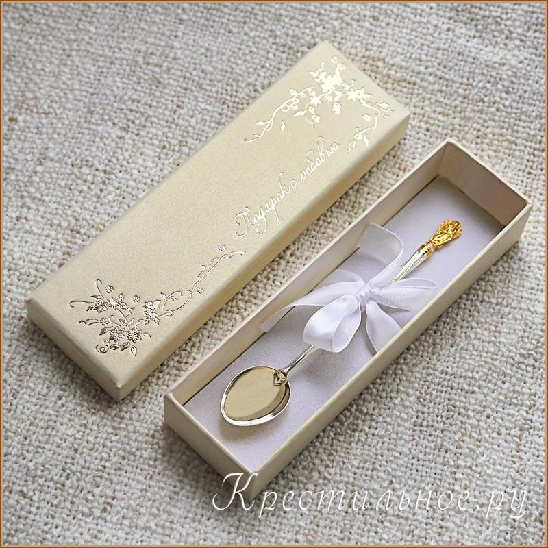 коробочка для серебряной ложечки