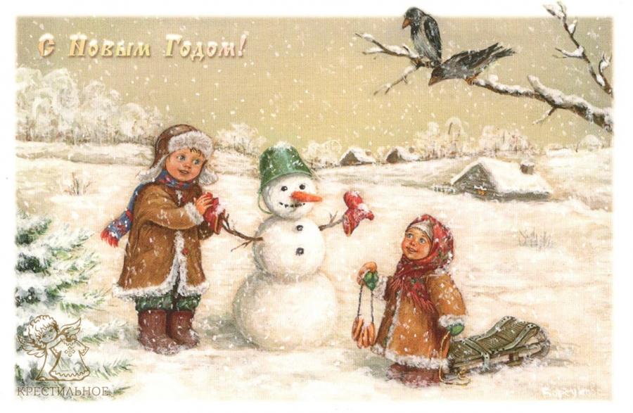 """Открытка """"Дети и снеговик"""", зимняя"""