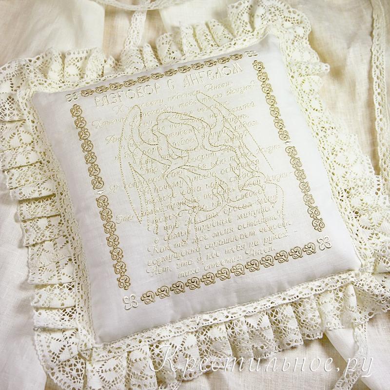 вышитая подушка с притчей об ангеле