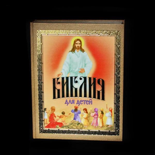православная библия для детей