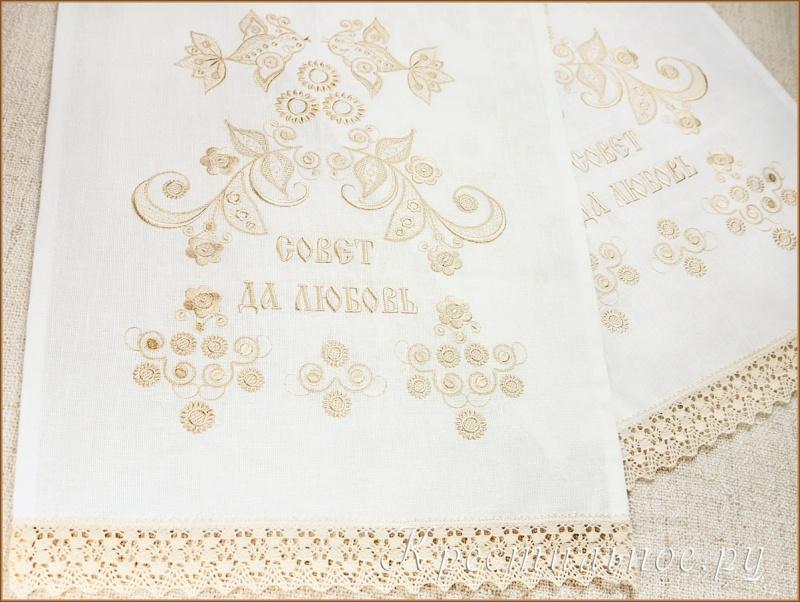 венчальное полотенце с вышивкой