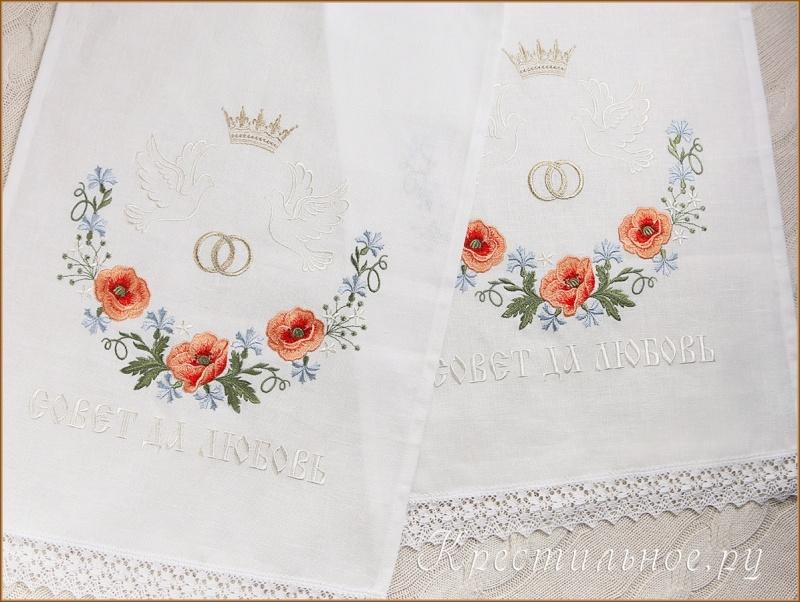 рушник венчальный с вышивкой