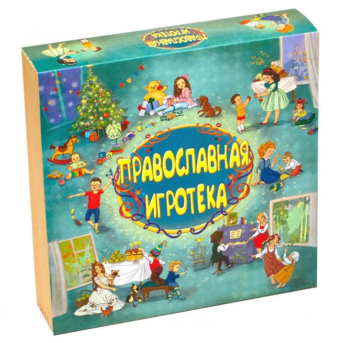 Православная Игротека
