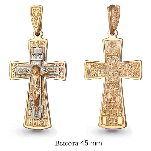 Позолоченный крестик арт.10895