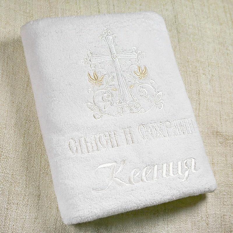 пример именного крестильного полотенца