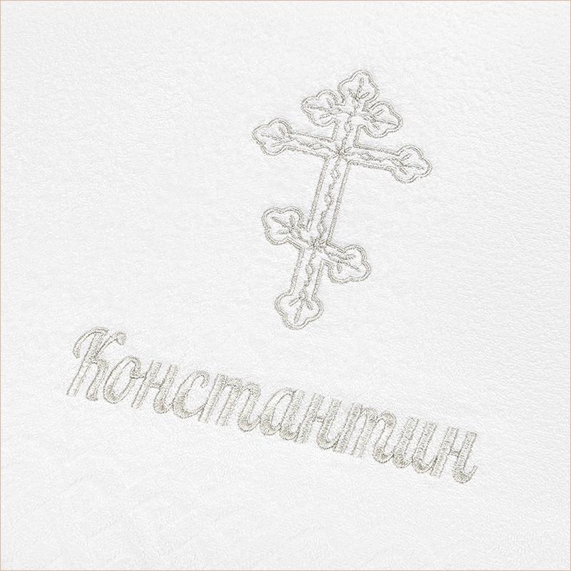 вышивка имени крупным шрифтом под серебряным крестом на полотенце