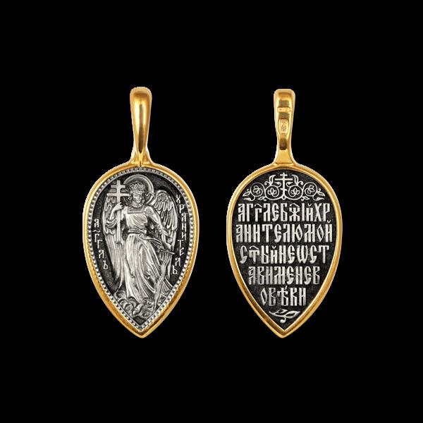 образок ангел-хранитель серебро с позолотой