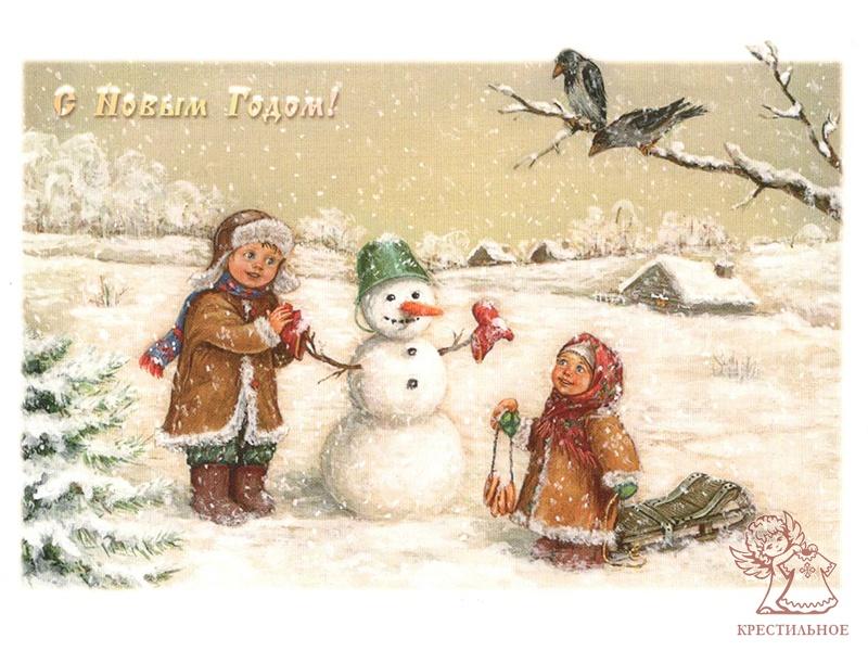 """Открытка """"Дети и снеговик"""""""