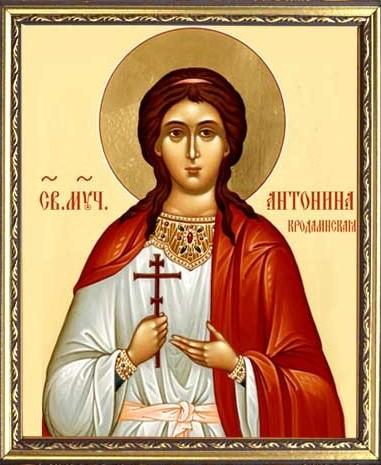 Святая Антонина Кродамнская