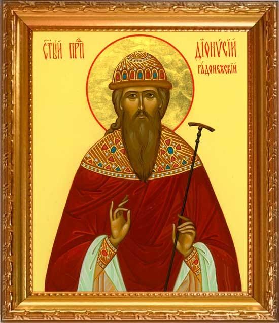 ПреподобныйДионисий Радонежский