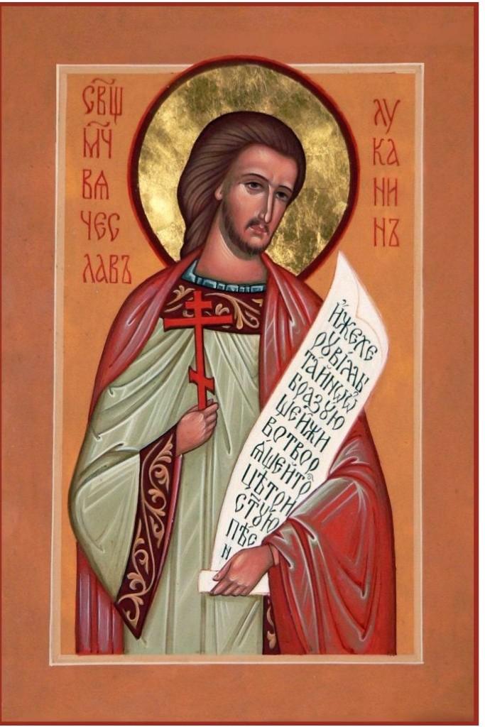 Священномученик Вячеслав Луканин