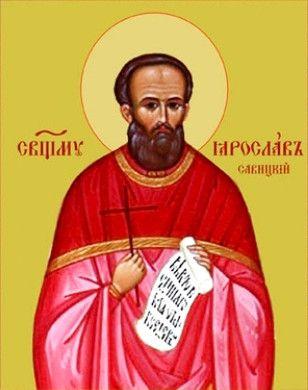 Священномученик Ярослав Савицкий